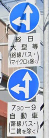 指定方向外進行禁止の標識をこのように組み合わせるのは珍しいですか?