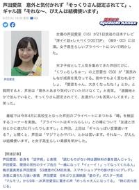 元天才子役の芦田愛菜ちゃんって 普通に学校に行っているのでしょうか? . 学校名は世間に知れ渡っているし、変な男がストーカーとかしないだろうか?と心配になりました。  皇族のようにSPを付けないと危ないような気がします。