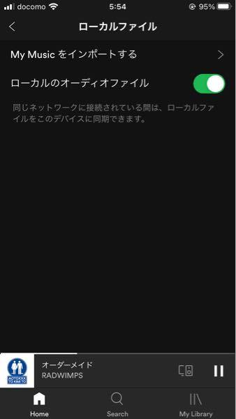 この画面で「my musicをインポートする」を押しても、「このデバイスにはインポートできる音楽がありません」と表示されます。iphoneに音楽は入っているのですがなぜでしょうか?音楽を入れるフ...
