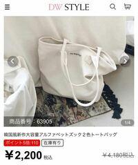 dwstyleのトートバッグが欲かったのですが、お店の口コミを見ると詐欺サイトじゃないかと心配になりました(~_~;)他のサイトで画像と同じ商品があったら教えて欲しいです。