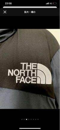 ノースフェイスのバルトロライトジャケットですが、 正面のロゴの刺繍がつながっているということはあるのでしょうか?