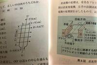 電験三種、機械の勉強をしています。 写真左側が参考書「これだけ理論」の169ページに、写真右側が参考書「これだけ機械」の108ページに載っています。 電流、磁界の方向に対してトルクがかかる方向が逆のように...