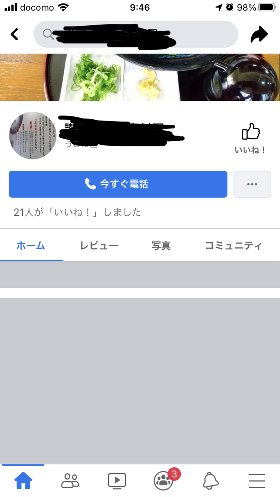 facebookでグルメのグループに登録しているのですがチェックインの所をクリックすると今まではマップが開いたのですがグレーになり見れなくなりま した。1ヶ月ほど前までは見れました。 ちなみにi...