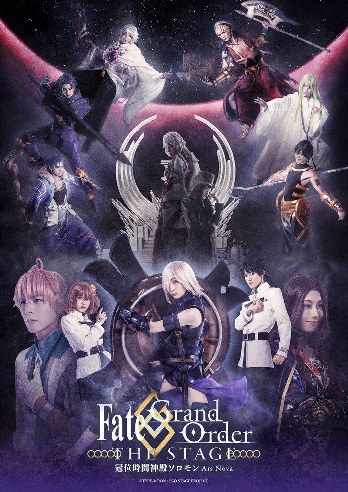 舞台「Fate/Grand Order THE STAGE -冠位時間神殿ソロモン-」を観劇する予定です。 これまでFate、FGOに触れる機会が無かったため、アニメ、ゲーム、何から履修をして望...