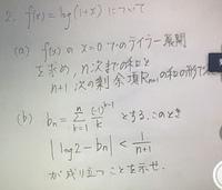 項別微分、項別積分の問題について分からないので解説していただきたいです。  画像を2枚アップしました。大問2つあります。 片方だけでも教えていただきたいです よろしくお願いします