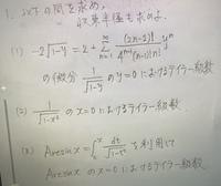 項別微分、項別積分、テイラー級数について分からないので教えていただきたいです。  画像をアップしました。 全てでなくても良いので教えて欲しいです。 よろしくお願いします