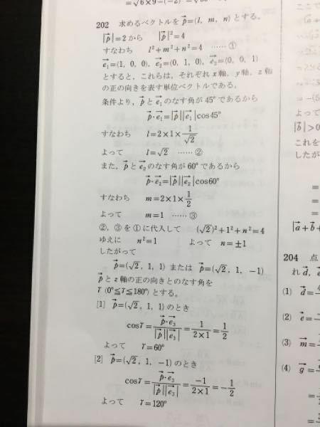 数学B 空間ベクトルです。 サクシード202番 なんで pe1がl になったり pe2がm になったりするんですか? お願いします。