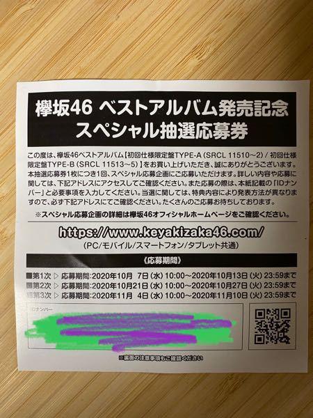先日、欅坂46のベストアルバムを購入しました。アルバムに抽選券が入っていました。何度かやってみたのですが、どこでIDナンバーを入力すればいいのか分からなくて…どなたか分かる方おしえていただけませ...