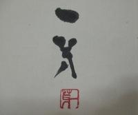 水墨画(蛙)の掛軸にある落款です。 何と判読すれば良いのでしょうか?