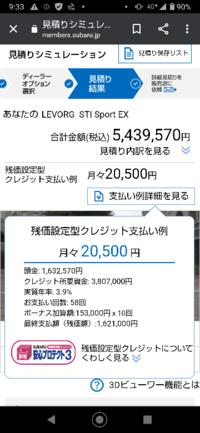 スバルの新型レヴォーグの見積もりをしたら、頭金160万円が必要と出るのですが、こういうのは160万円ないと買えないのでしょうか? 私の年収は約400万円くらいです。