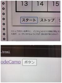 オンラインプログラミングスクールの課題をやっています。 ボタンが、スタートボタン、ストップボタン、リセットボタンと3つあり、上の見本画像だと、クリックした時に、ボタンの周りに青い線が出るみたいです。...
