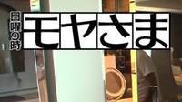 テレビ東京「モヤさま」の日曜6時半から日曜9時開始の移動は成功だと思いますか? 日曜9時半になるとは仕事が早いのでそろそろ寝たい時間ですし半沢直樹などのモンスタードラマの放送があるかもしれないです。
