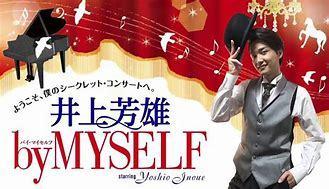 TBSラジオ 井上芳雄さんのBy MYSELFで小声で囁くことがあります。 知ってましたか?