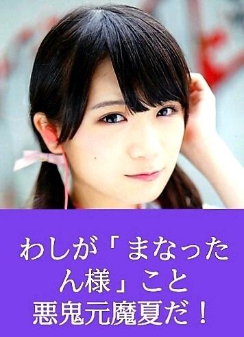 乃木坂46の秋元真夏さんは好きですか? どんな所に魅力を感じますか?