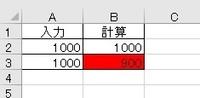 エクセルの条件付き書式設定について 添付の様に入力の値と計算の値で違った場合にセルに色を付ける方法を教えてください。宜しくお願いします。