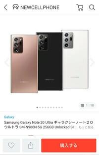Galaxy Note20 Ultra 5Gをほしいと思ってるのですが、auショップにはホワイトは無かったです。 ホワイトがほしいのですが、docomoショップかソフトバンクでしたらありますか?この写真はネットで見つけたのですが、どこのお店に行けばあるのでしょうか?誰か知ってる人いましたら教えてください。よろしくお願いします。