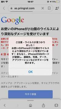 僕はiPhone 7を使っているのですが、この画面が表示されました。どうすればよいのでしょうか?