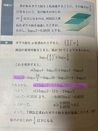 指数関数と対数関数 パープルでハイライトされた式がどう導かれたか、わかりません。ご教授ください。