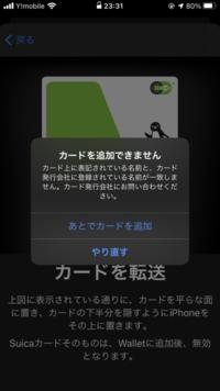 先日、駅のみどりの窓口でSuica(記名式)を500円で購入し、 それをモバイルSuicaに取り込む作業をしたのですが↓の画面が出てきてうまくいきません。どうすればよろしいでしょうか?