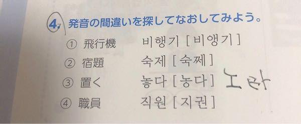 韓国語の発音についての問題なのですが、分からないので教えて頂きたいです…
