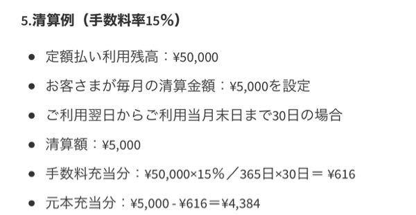 メルカリ定額払いについてです。 こちらは、どういう計算なのでしょうか?? 手数料の計算方法を教えて欲しいです。