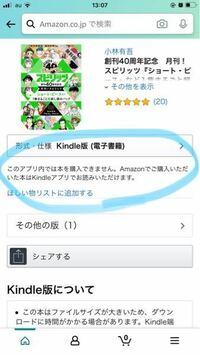 iPhone 8で、Kindleのアプリを入手。 Kindle(アプリ)にAmazonで本を購入しないといけない(ここでは買えない)ことが書かれていて、  Amazonのアプリを入手してKindle版(無料)のを購入しようとしたら、 写真のように「ここでは購入できません。」ということが書いてあり、 本当に購入ボタンやそれらしいボタンがなく、  一体なんだったのだろう?と思っています。 他の無...