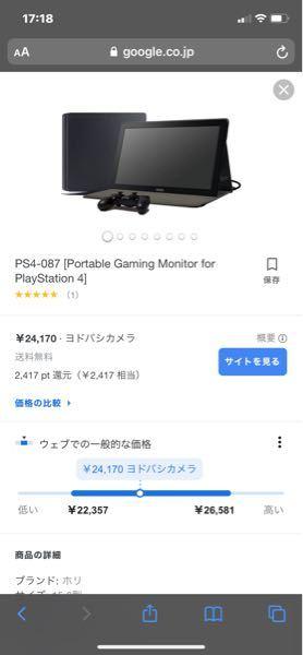 ps4のモニター欲しいけど置く場所ないからこれ買ってみようと思うんですゲド大丈夫そうですかね、