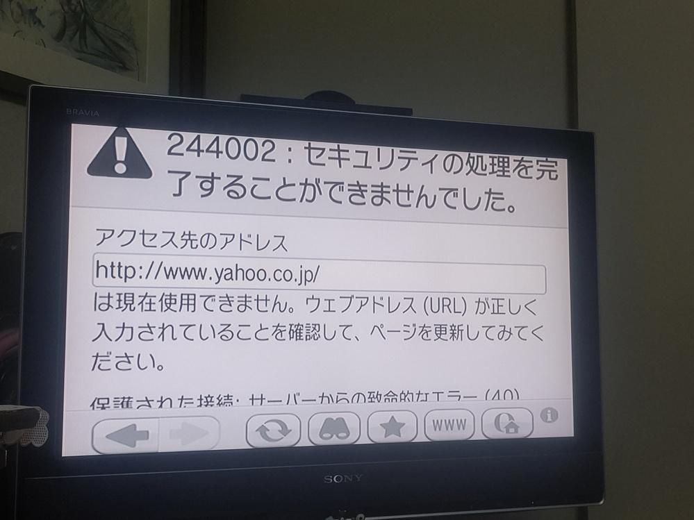 Wiiでインターネット接続がうまくできません。 Wi-Fiはうまく設定できているようなのですが、アドレスを入力するとエラーになります。 サーバーへの接続に失敗しました がでて サーバーからの致命...