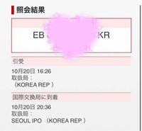 韓国からEMSで大阪に発送されたのですがいつ頃届くでしょうか??