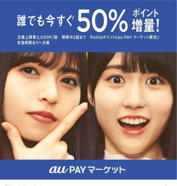 この広告は山下美月さんでしょうか…? 左にいらっしゃるのは、齋藤飛鳥さんであることはわかるのですが…