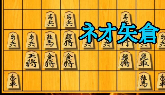 【将棋】僕が編み出した囲いです。名づけてネオ矢倉です。 満を持してニュータイプの矢倉にアップデート。 移り行く時代の流れを表現する新奇な姿。 浮世の囲い、ここに改新。 どうでしょうか。 手数...