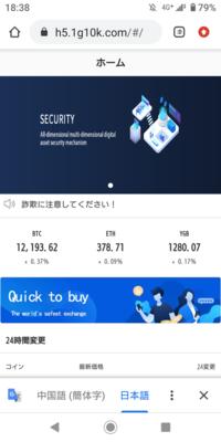 この取引所http://h5.1g10k.com/は安全性、高いでしょうか? 円→USDTに替えてUSDT/BTCで取引を行う取引所です。 頭のいい方、教えて下さいm(__)m