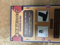Amazonで安めのスマホケースを購入したところ、箱に変なカードが入ってました。これは危ないやつですよね?
