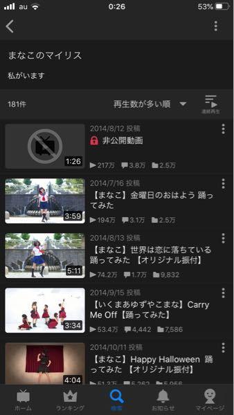 踊り手まなこの非公開になってる動画、なんの動画でしたか? なぜ非公開にしたのでしょうか?