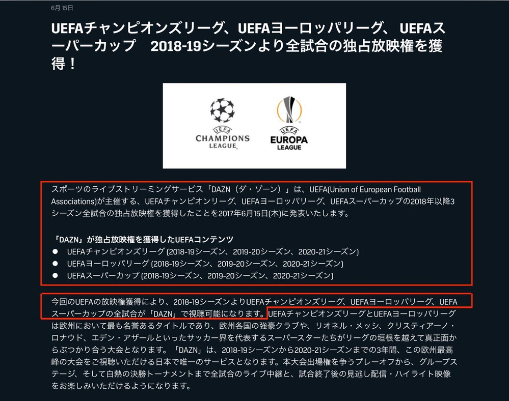 DAZNのUEFAチャンピオンズリーグの放送についてなのですが、20-21シーズンも放送すると広告