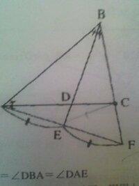 △ABCみおいて、∠ABCの二等分線と辺ACとの交点をDとする。 さらに、直線BD上にあって線分BD上にはない点Eをとり、∠DBA= ∠DAE,BE>DEとする。さらに線分AEを2:1の比に外分する点をF とする。このとき、∠ACF=90°となることを証明しなさい。  解答に ∠DBC=∠DBA=∠DAEより 4点A,B,C,Eは同一円周上にある。 よって、∠ABE=∠A...
