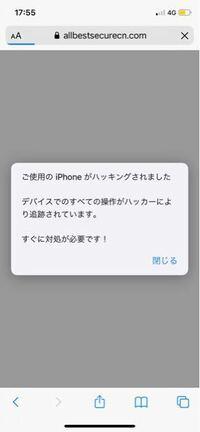 ご 使用 の iphone は ハッキング され て いる 可能 性 が あります