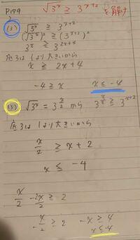 指数対数 数II 不等式を解けという問題です 赤文字が問題です  青丸の方が私の考えなのですが合ってますか? 黄色の丸が解答解説にあった解答です。