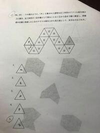 公務員試験、東京都過去問図形の問題です。 答えは5番です。  解き方がわからないため、教えて下さい。 また、画像を使って教えていただくと助かります。  よろしくお願いします。