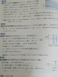 物理の光波の問題なのですが 写真の組み合わせレンズの解き方を教えてください