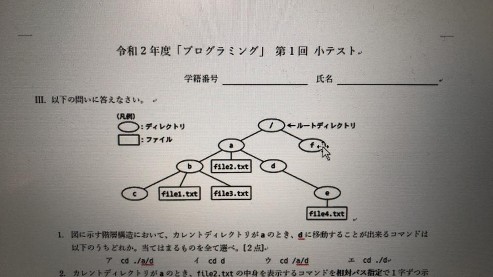 Unixのパスの問題の解説をお願いしたいです。 1の問題の答えはイ、ウ、エと先生が言っていたのですが、ウが当てはまる理由を教えてください。
