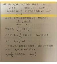 漸化式の問題で この黄色の部分って 書かないといけないですかね…。  授業ではそんなに大切そうに 言ってなかった気がするのですが…  数学、高校、理系