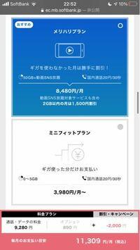 iPhone12のソフトバンクユーザーです。 私はiPhone8→12へ機種変する予定なのですが、iPhone8では データプラン:ウルトラギガモンスター50GB5000円 を使用しているのですが、引き続きこのプランで契約できるのでしょうか? しかし、プラン選択欄で以前と同じプランがひょうじされていないのですが(下記画像)、可能なのでしょうか??