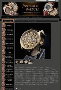 この時計は本物ですか? また、この時計の概要を教えて下さい