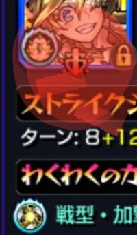モンストのキャラクターの下に現れる赤いイカリマークみたいなモノは何を表しているのですか?