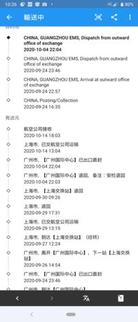 10月14日以降、この航空公司接收という言葉でとまってしまっています。 この中国語はどういう意味なのでしょうか? また、荷物は今どういう状況なのかお分かりの方おられましたら教えてください。