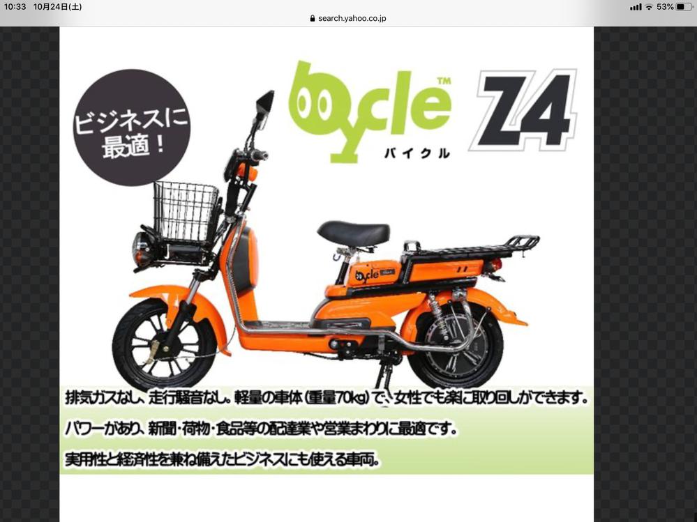 バイクルZ4という電動バイクのバッテリー充電器を探しております。 どなたか販売しているお店ご存知の方いらっしゃいませんでしょうか? もしくは代替品等はございませんでしょうか? 因みに67.2V ...