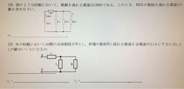 回路の問題で添付した画像の問題が解けないので解説していただけると助かります。 画像が少し見づらくて申し訳ないのですが、お願いします。