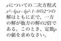 詳しい解説お願いしますm(_ _)m 二次方程式 中学数学