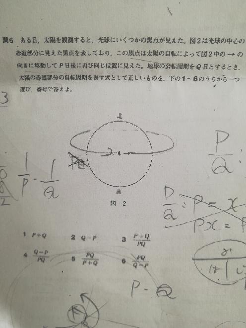 地学基礎の太陽の自転周期を黒点の移動から求める問題です 分からないので教えてください